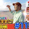 119 松本バッチの成すがままに! #119【トリプルクラウン ZERO II‐30/クイーンハナハナ-30】