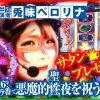 073 ライターの流儀vol.73 【押忍!サラリーマン番長】【ミクちゃんガイアアリーナ店】