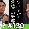 130 アロマティックトークinぱちタウン #130【木村魚拓x沖ヒカルxグレート巨砲】