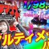 003 ヒラヤマンズ#3【SLOT魔法少女まどか☆マギカ】