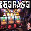 114 #114☆うみのいくら【宝石GIRA&GIRAⅡ実戦☆】唐揚げ定食[マイジャグラー]