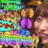 066 神ぱち #66《神谷玲子》【ルパン三世~Lupin The End~】