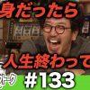 133 アロマティックトークinぱちタウン #133【木村魚拓x沖ヒカルxグレート巨砲】