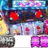 053 百戦錬磨 第53戦<美穂>【沖ドキ!/アイムジャグラーEX-AE】