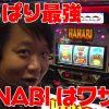 001 ミスターノーマルタイプは、やっぱりハナビ最強!?【ワサビラジオ#01】