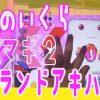 120 #120☆うみのいくら【アイランド秋葉原店】まどマギ2実戦【魔法少女まどかマギカ】