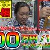 ひとり万発特別編 #1 『プロライターチップス開封してみた!!』【万発SP一発100万円!!】