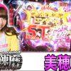 051 百戦錬磨 第51戦<美穂>【CRぱちんこ AKB48-3 誇りの丘】