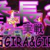 124 #124☆うみのいくら【ジャグラーだけじゃない!?番長3実戦☆】宝石GIRA&GIRAⅡ