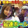 020 第20話・ドテポコBOX~P寄生獣~【怒涛の80%連チャンを体感☆】(ドテチン&ポコ美)