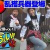 001 ~らんなうぇい・トマト狩りリベンジ篇~ 期間限定#01《嵐》《青山りょう》【スーパーリノMAX】