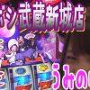 121 #121☆うみのいくら【ミツボシ武蔵新城店実戦】番長3