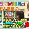 001-2 ミナセ屋 ♯1(後半)『HEY!鏡&P押忍!番長2』