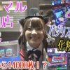 123 #123☆うみのいくら【GODハーデスから14000枚!バジリスク絆!まどマギも!】ヒノマル新柏店 化物語実戦