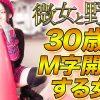 009 【祝!ゆずっきー誕生日回!!】微女と野獣#9【倖田柚希 × ヤドゥ】