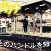 011 ワーキングウォーキング#11~人生のハンドルを離すな~(松本バッチ)(沖ドキ!)