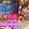065 神ぱち #65《神谷玲子》【ルパン三世~Lupin The End~】