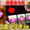 036 女王道 36回 〜政重ゆうき〜【沖ドキ!-30/グレートキングハナハナ】
