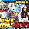 004 【倖田柚希&ヤドゥ】微女と野獣〜SEA SIDE STORY〜 #4【CR大海物語4 BLACK】