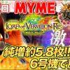 032 女王道 32回 〜MYME〜【パチスロ ロード オブ ヴァーミリオン Re:】