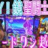 125 #125☆うみのいくら【HEY鏡 聖闘士星矢SP実戦☆】グレードワン越谷店