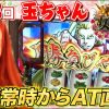 033 女王道 33回 〜玉ちゃん〜【HEY!鏡】