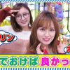 025 踊る!海ポコリン#25(PAスーパー海物語IN沖縄2)ポコ美・フェアリン