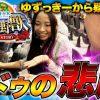 003 微女と野獣〜SEA SIDE STORY〜 #3【CR大海物語4 BLACK / CRスーパー海物語IN JAPAN 319】