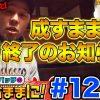 121 松本バッチの成すがままに! #121【アナザーゴッドハーデス-奪われたZEUSver.-】