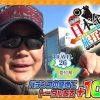 026 バイク修次郎の日本全国旅打ち日記/26-名古屋/真・北斗無双、AKB48バラの儀式/ぱちんこ