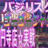 117 #117☆うみのいくら【バジリスク絆全台設定6据置狙い!】メッセ高円寺店実践【ゴーゴージャグラー】