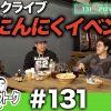 131 アロマティックトークinぱちタウン #131【木村魚拓x沖ヒカルxグレート巨砲】