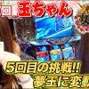 035 女王道 35回 〜玉ちゃん〜【押忍!サラリーマン番長】