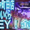 118 #118☆うみのいくら【HEY!鏡 6号機実戦】アルファ町田店