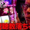 029 バリクズ漫遊記#29【マリブ鈴木 × 翔 × 鬼Dイッチー× ショウタク】~沖ドキ!/押忍!番長3 etc.~
