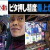 003 スロ馬鹿アニキとおてんば娘。4ガチ 第3話 (1/2)【パチスロ ディスクアップ】《HYO.》《河原みのり》