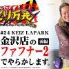 024 ひとり万発 #24 『ファフナー2でやらかしました!! @ KEIZ LAPARK金沢店 前編』