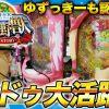 005 微女と野獣〜SEA SIDE STORY〜 #5【倖田柚希&ヤドゥ】<CRスーパー海物語IN沖縄4>