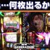 096 NEW GENERATION 第96話 (3/4)【ミリオンゴッド‐神々の凱旋‐】《リノ》《兎味ペロリナ》