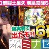 002 ミナセ屋 ♯2『パチスロ聖闘士星矢 海皇覚醒Special』