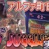 127 #127☆うみのいくら アルファ町田店実戦【ファンキージャグラー】【アイムジャグラー】