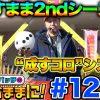 122 松本バッチの成すがままに!#122【島漢/ニューシオサイ-30 etc】