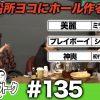 135 アロマティックトークinぱちタウン #135【木村魚拓x沖ヒカルxグレート巨砲】