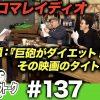 137 アロマティックトークinぱちタウン #137【木村魚拓x沖ヒカルxグレート巨砲】
