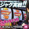 008 橘リノのRoad to PARADISE#8[ゴーゴージャグラー]