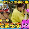 008 微女と野獣〜SEA SIDE STORY〜 #8【倖田柚希&ヤドゥ】<CRAスーパー海物語 IN JAPAN with 桃太郎電鉄>