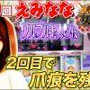 039 女王道 39回 〜えみなな〜【SLOT魔法少女まどか☆マギカ】
