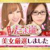 001 たま嵐 第1話(1/3)《五十嵐マリア》《玉ちゃん》【SLOT魔法少女まどか☆マギカ】