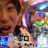 011 翔の新台最速全ツッパ#11 【Re:ゼロから始める異世界生活】