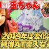 040 女王道 40回 〜玉ちゃん〜【SLOT魔法少女まどか☆マギカ/Re:ゼロから始める異世界生活】